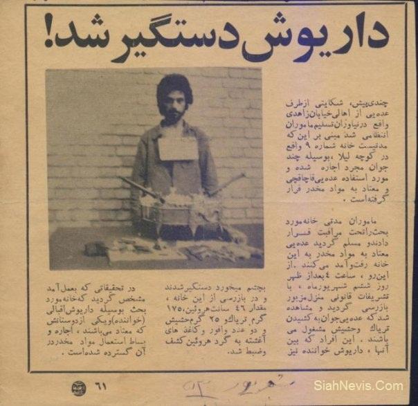 داریوش+اقبالی+عکس